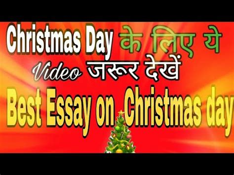 Short essay about christmas in hindi